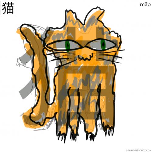 hanzi-mao1-cat