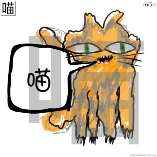 hanzi-miao1-meow