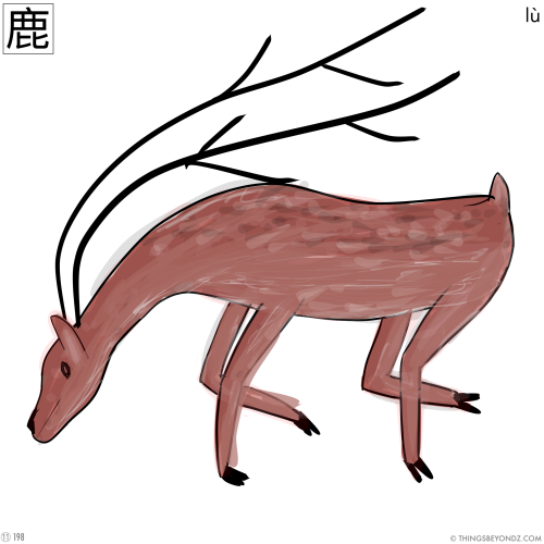 kangxi-radical-11-198-lu4-deer