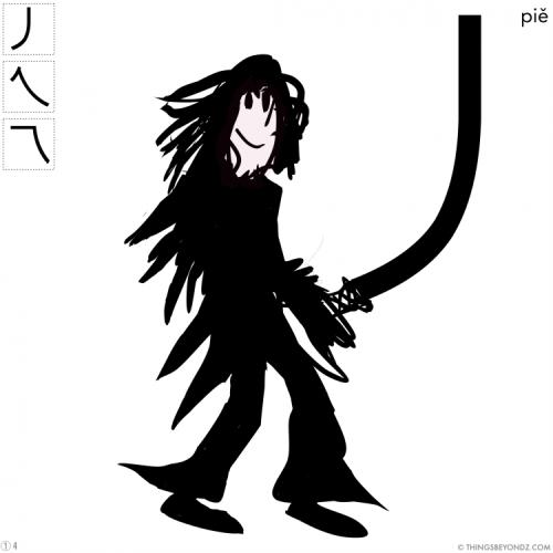 Mnemonic Chinese Character 丿 (乀乁) Kangxi Radical 004 pie3 Slash