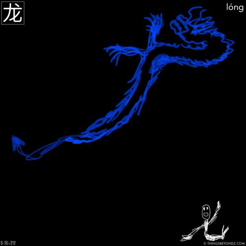 kangxi-radical-16-212-simplified-long2-dragon-1