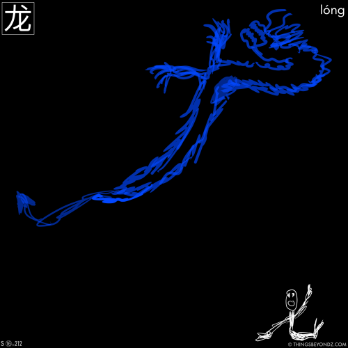 kangxi-radical-16-212-simplified-long2-dragon-1
