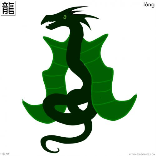 kangxi-radical-16-212-traditional-long2-dragon