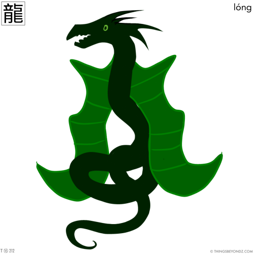 kangxi-radical-16-212-traditional-long2-dragon
