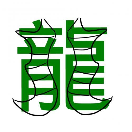 kangxi-radical-16-212-traditionalb