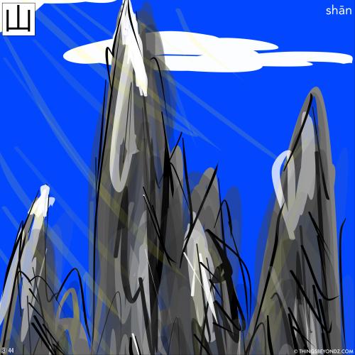 kangxi-radical-3-46-shan1-mountain-new