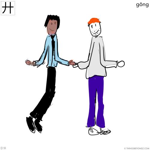 kangxi-radical-3-55-gong3-two-hands-g