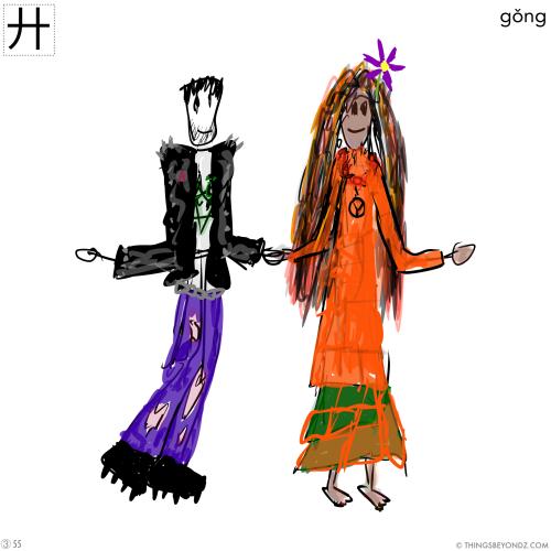 kangxi-radical-3-55-gong3-two-hands-h