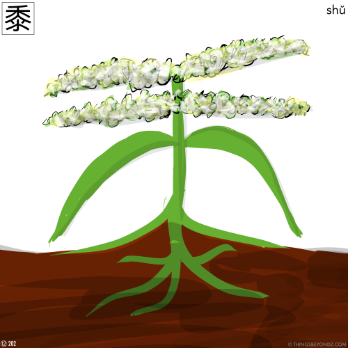 kangxi-radical-12-202-shu3-millet