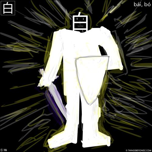 kangxi-radical-5-106-bai2-bo2-white