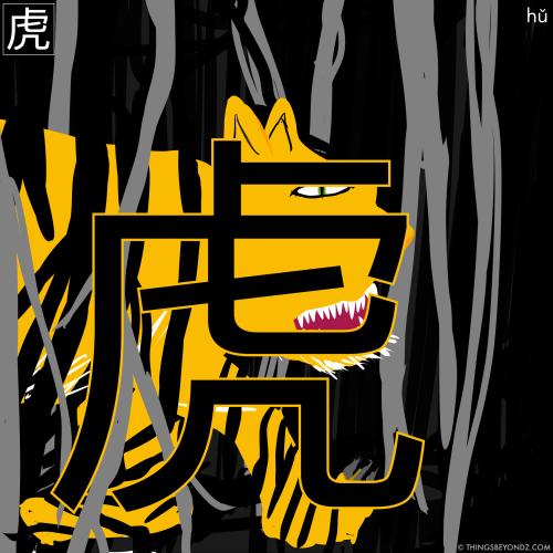 hanzi-hu3-tiger