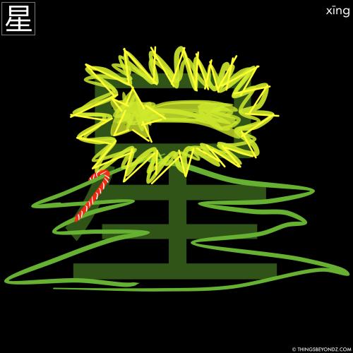 hanzi-xing1-star