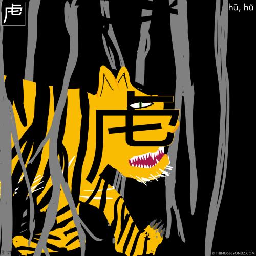 kangxi-radical-6-141-hu1-hu3-tiger