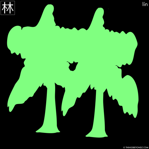 hanzi-lin2-woods