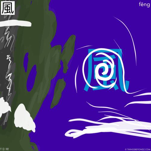 kangxi-radical-9-182-traditional-feng1-wind