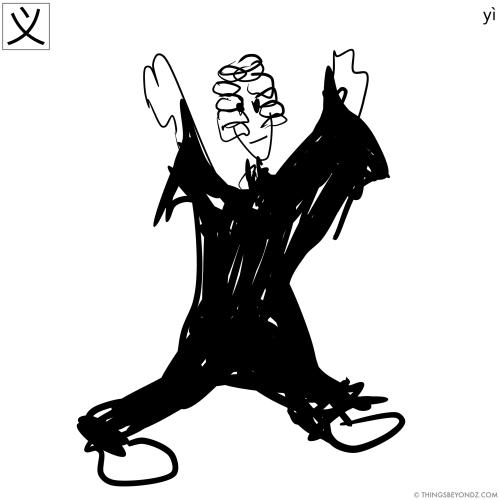hanzi-yi4-justice