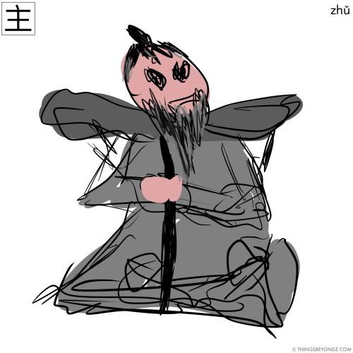 hanzi-zhu3-lord