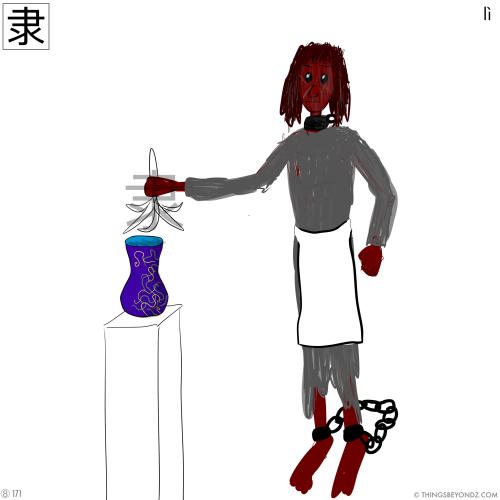 kangxi-radical-8-171-li4-slave