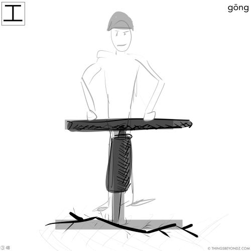 kangxi-radical-3-48-gong1-work