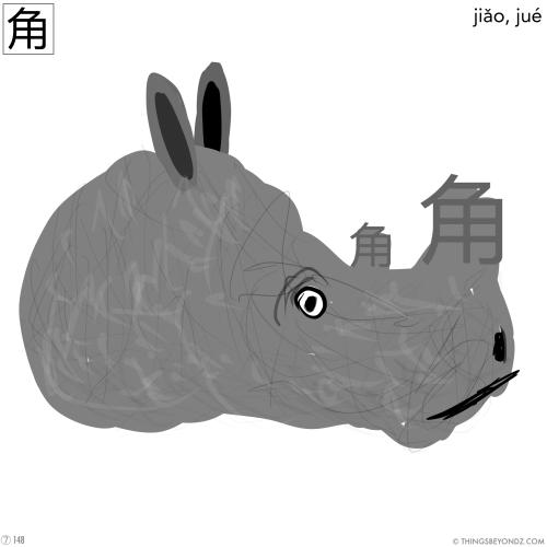 kangxi-radical-7-148-jue2-horn