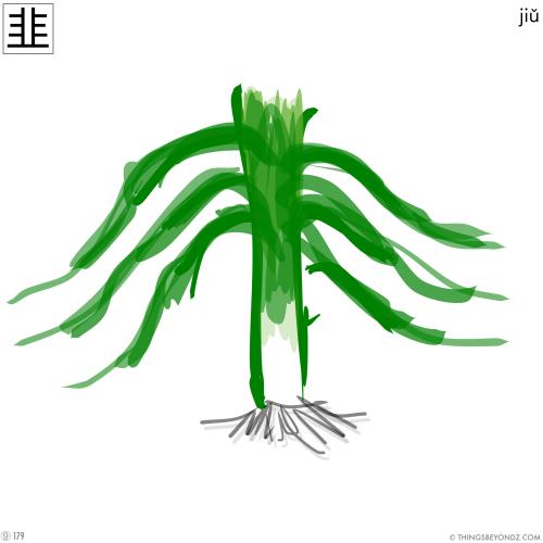 kangxi-radical-9-179-jiu3-leek