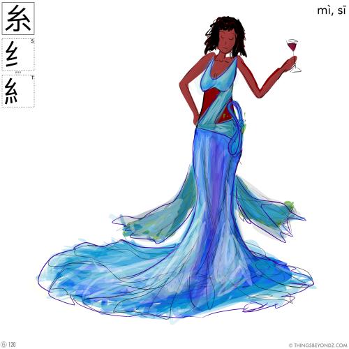 kangxi-radical-6-120-mi4-si1-silk