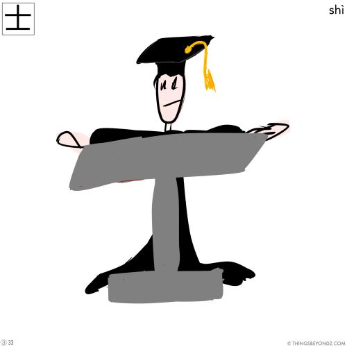 kangxi-radical-3-33-shi4-scholar