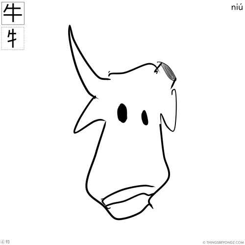 kangxi-radical-4-93-niu2-cow