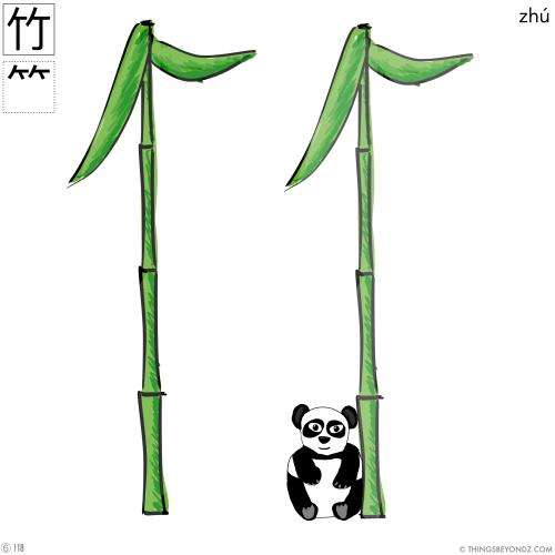 kangxi-radical-6-118-zhu2-bamboo