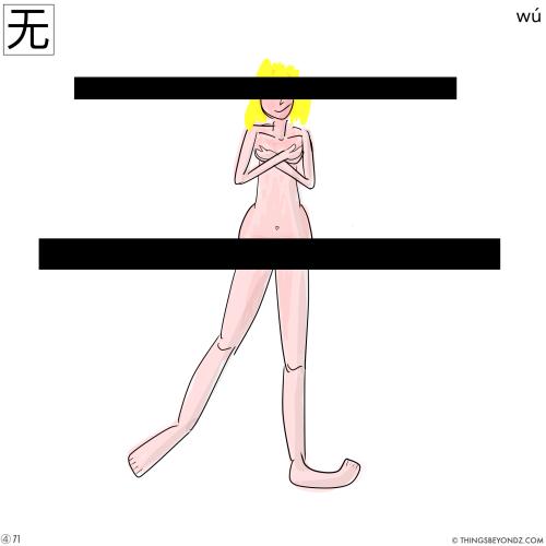 kangxi-radical-4-71-wu2-without