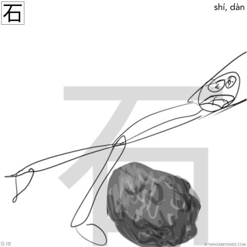 kangxi-radical-5-112-shi2-dan4-stone