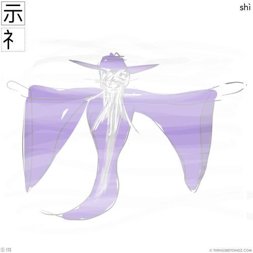 kangxi-radical-5-113-shi4-spirit