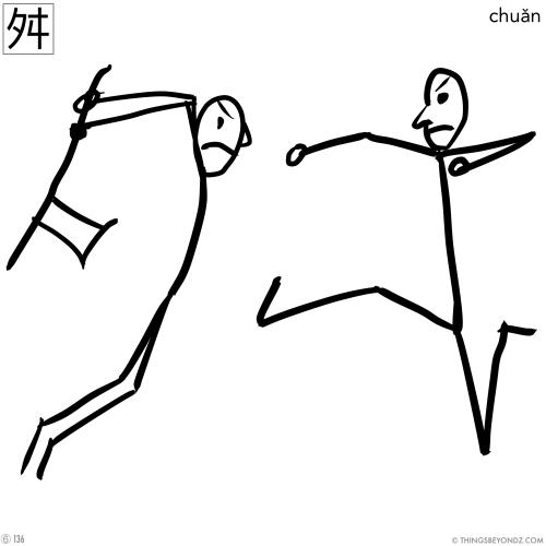 kangxi-radical-6-136-chuan3-oppose