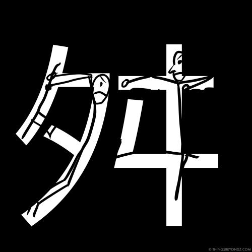 kangxi-radical-6-136b