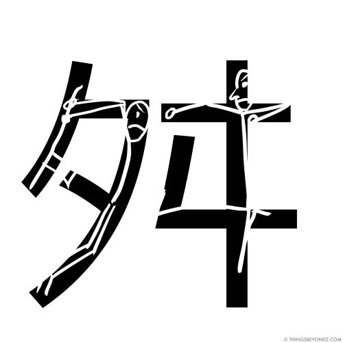 kangxi-radical-6-136c