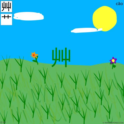 kangxi-radical-6-140-cao3-grass