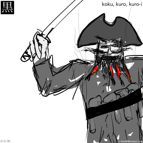 kanji-radical-12-203-shinjitai