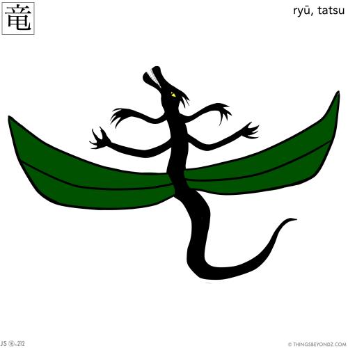 kanji-radical-16-212-shinjitai-a-ryu-tatsu-dragon
