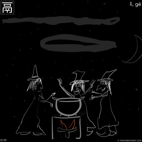 kangxi-radical-10-193-li4-cauldron