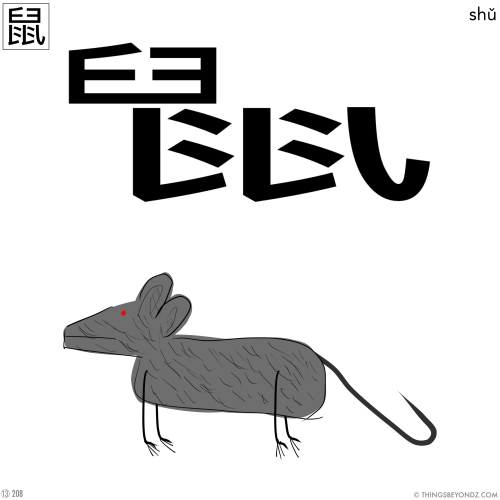 kangxi-radical-13-208-shu3-rat-mouse