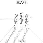 lesson-i-13-three-men-travel-b