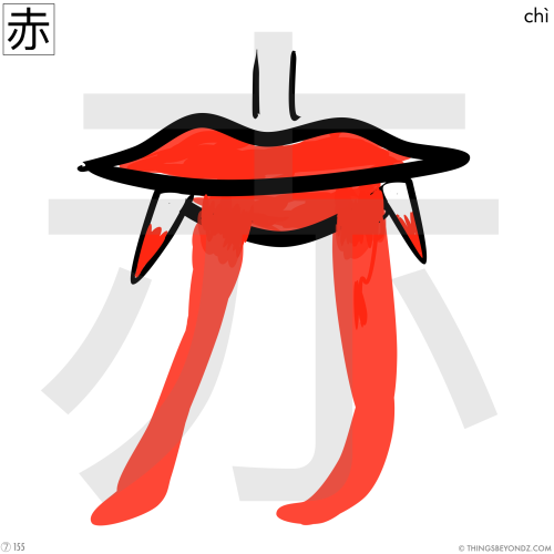 kangxi-radical-7-155-chi4-red-vermilion