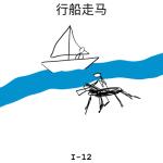lesson-i-12-sailing-riding